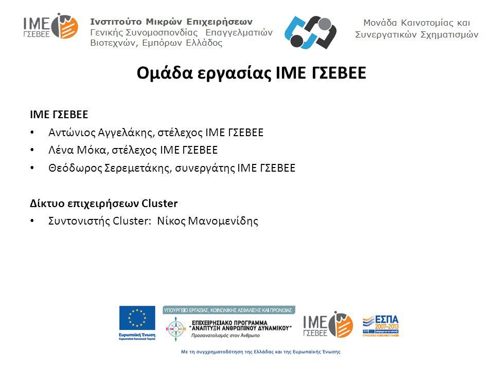 Ομάδα εργασίας ΙΜΕ ΓΣΕΒΕΕ ΙΜΕ ΓΣΕΒΕΕ • Αντώνιος Αγγελάκης, στέλεχος ΙΜΕ ΓΣΕΒΕΕ • Λένα Μόκα, στέλεχος ΙΜΕ ΓΣΕΒΕΕ • Θεόδωρος Σερεμετάκης, συνεργάτης ΙΜΕ ΓΣΕΒΕΕ Δίκτυο επιχειρήσεων Cluster • Συντονιστής Cluster: Νίκος Μανομενίδης