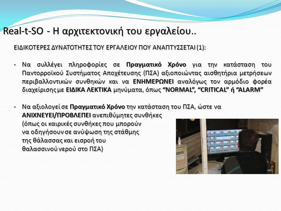 ΕΙΔΙΚΟΤΕΡΕΣ ΔΥΝΑΤΟΤΗΤΕΣ ΤΟΥ ΕΡΓΑΛΕΙΟΥ ΠΟΥ ΑΝΑΠΤΥΣΣΕΤΑΙ (1): -Να συλλέγει πληροφορίες σε Πραγματικό Χρόνο για την κατάσταση του Παντορροϊκού Συστήματος