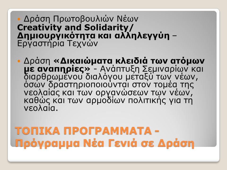 ΤΟΠΙΚΑ ΠΡΟΓΡΑΜΜΑΤΑ - Πρόγραμμα Νέα Γενιά σε Δράση  Δράση Πρωτοβουλιών Νέων Creativity and Solidarity/ Δημιουργικότητα και αλληλεγγύη – Εργαστήρια Τεχ