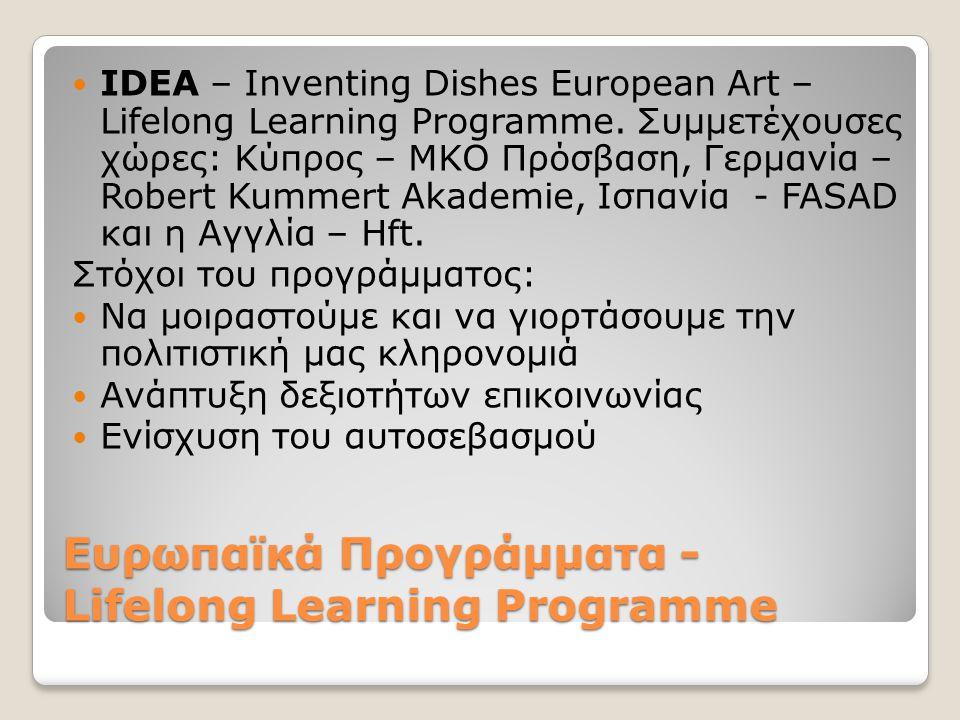 Ευρωπαϊκά Προγράμματα - Lifelong Learning Programme  IDEA – Inventing Dishes European Art – Lifelong Learning Programme. Συμμετέχουσες χώρες: Κύπρος