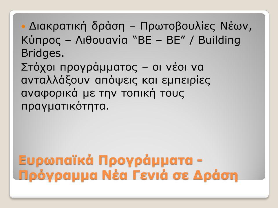 """Ευρωπαϊκά Προγράμματα - Πρόγραμμα Νέα Γενιά σε Δράση  Διακρατική δράση – Πρωτοβουλίες Νέων, Κύπρος – Λιθουανία """"BE – BE"""" / Building Bridges. Στόχοι π"""