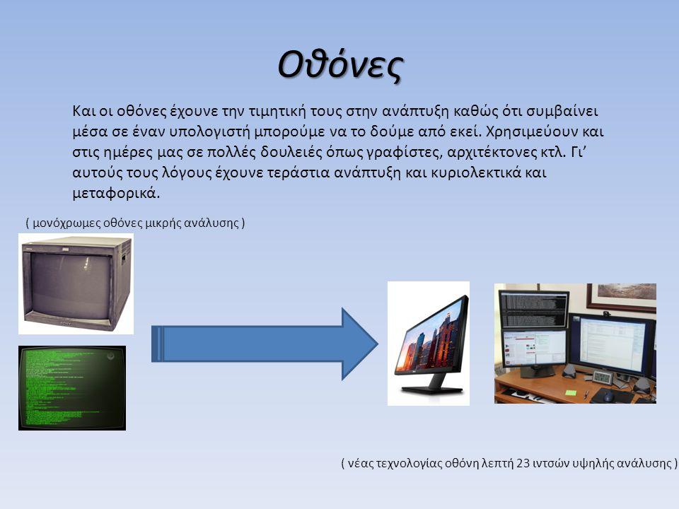 Οθόνες Και οι οθόνες έχουνε την τιμητική τους στην ανάπτυξη καθώς ότι συμβαίνει μέσα σε έναν υπολογιστή μπορούμε να το δούμε από εκεί. Χρησιμεύουν και