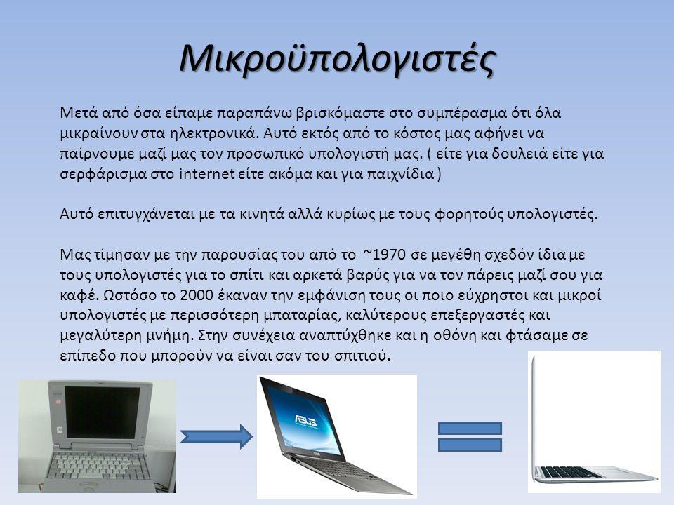 Μικροϋπολογιστές Μετά από όσα είπαμε παραπάνω βρισκόμαστε στο συμπέρασμα ότι όλα μικραίνουν στα ηλεκτρονικά. Αυτό εκτός από το κόστος μας αφήνει να πα