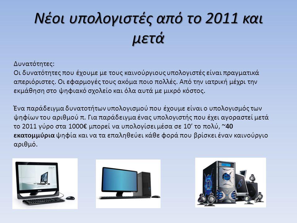 Νέοι υπολογιστές από το 2011 και μετά Δυνατότητες: Οι δυνατότητες που έχουμε με τους καινούργιους υπολογιστές είναι πραγματικά απεριόριστες. Οι εφαρμο
