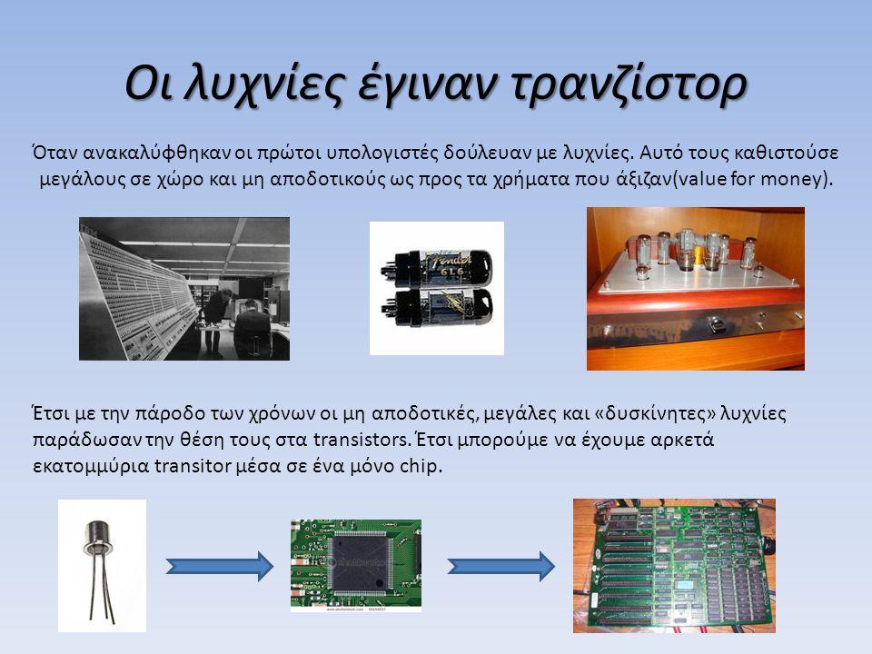 Οι λυχνίες έγιναν τρανζίστορ Όταν ανακαλύφθηκαν οι πρώτοι υπολογιστές δούλευαν με λυχνίες. Αυτό τους καθιστούσε μεγάλους σε χώρο και μη αποδοτικούς ως