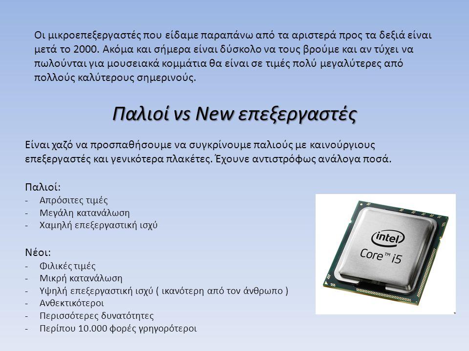 Οι μικροεπεξεργαστές που είδαμε παραπάνω από τα αριστερά προς τα δεξιά είναι μετά το 2000. Ακόμα και σήμερα είναι δύσκολο να τους βρούμε και αν τύχει