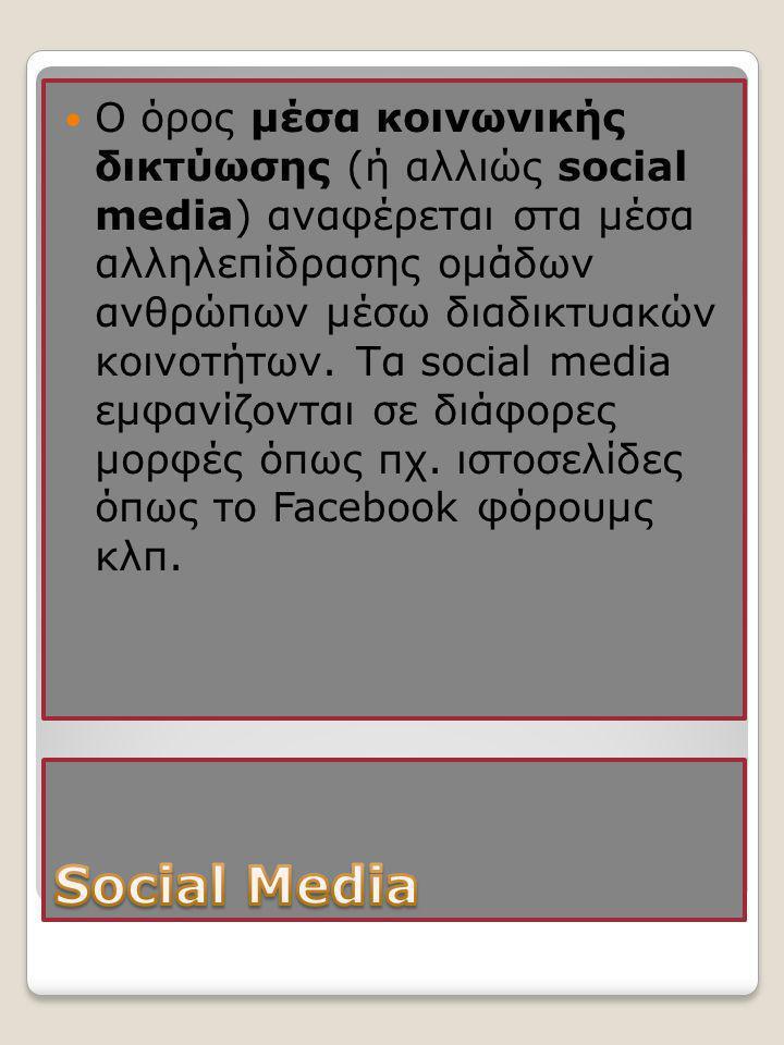  Ο όρος μέσα κοινωνικής δικτύωσης (ή αλλιώς social media) αναφέρεται στα μέσα αλληλεπίδρασης ομάδων ανθρώπων μέσω διαδικτυακών κοινοτήτων. Τα social