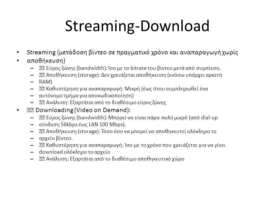 Streaming-Download • Streaming (μετάδοση βίντεο σε πραγματικό χρόνο και αναπαραγωγή χωρίς • αποθήκευση) – Εύρος ζώνης (bandwidth): Ίσο με το bitrate του βίντεο μετά από συμπίεση.