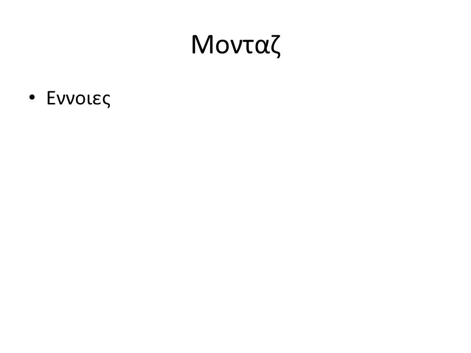 Μονταζ • Εννοιες