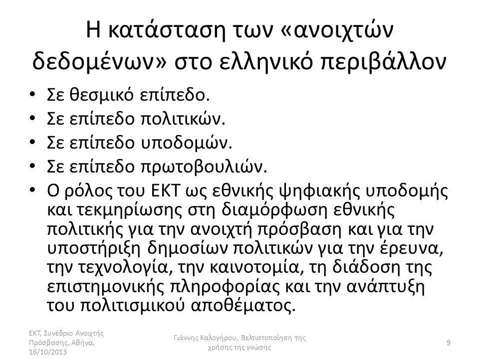 Η κατάσταση των «ανοιχτών δεδομένων» στο ελληνικό περιβάλλον • Σε θεσμικό επίπεδο.