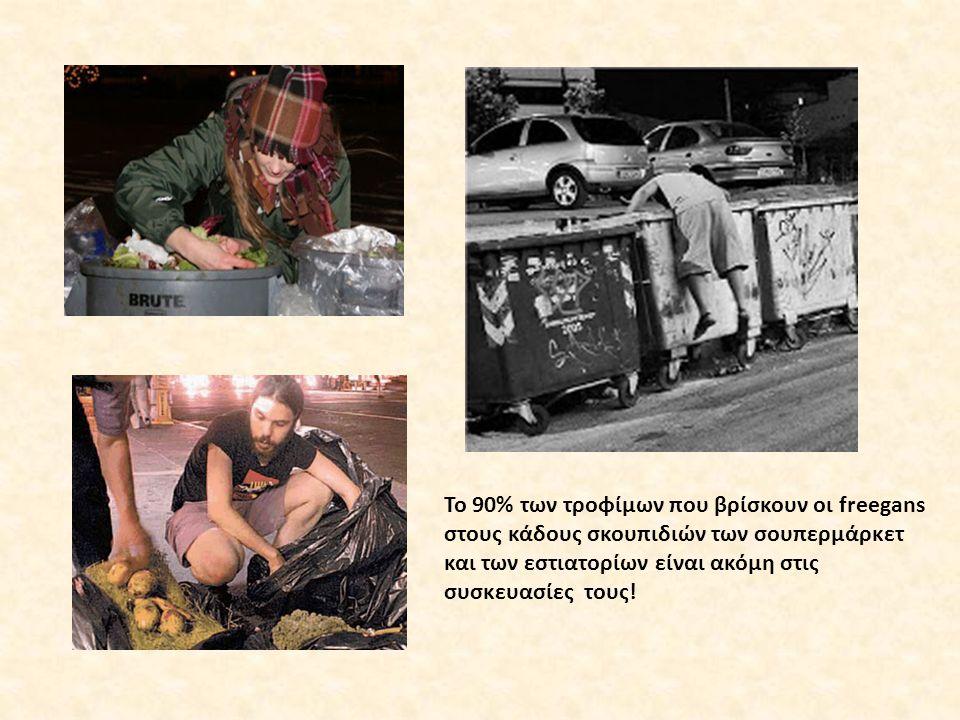 Το 90% των τροφίμων που βρίσκουν οι freegans στους κάδους σκουπιδιών των σουπερμάρκετ και των εστιατορίων είναι ακόμη στις συσκευασίες τους!
