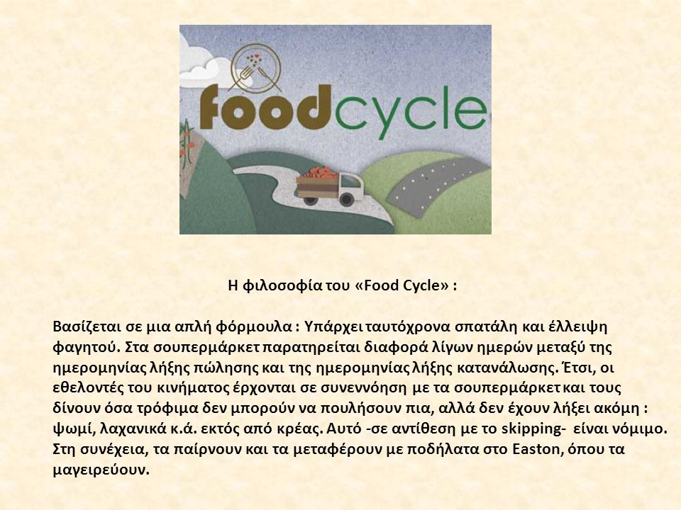 Η φιλοσοφία του «Food Cycle» : Βασίζεται σε μια απλή φόρμουλα : Υπάρχει ταυτόχρονα σπατάλη και έλλειψη φαγητού. Στα σουπερμάρκετ παρατηρείται διαφορά