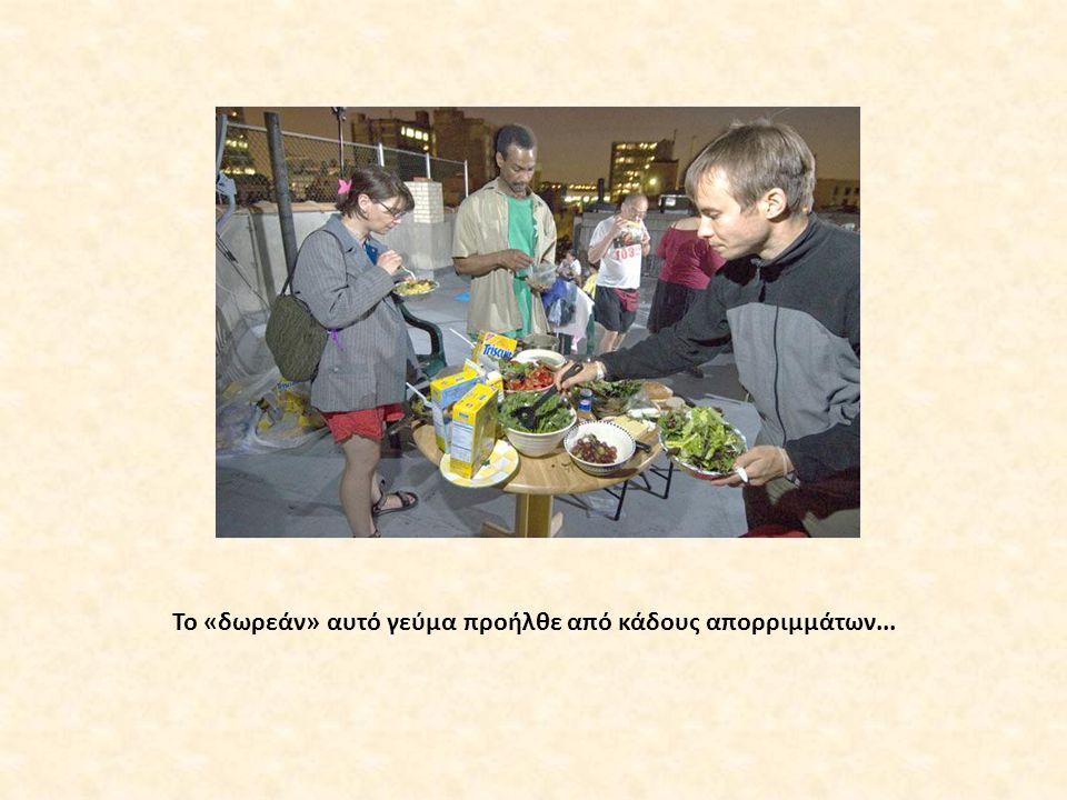 To «δωρεάν» αυτό γεύμα προήλθε από κάδους απορριμμάτων...