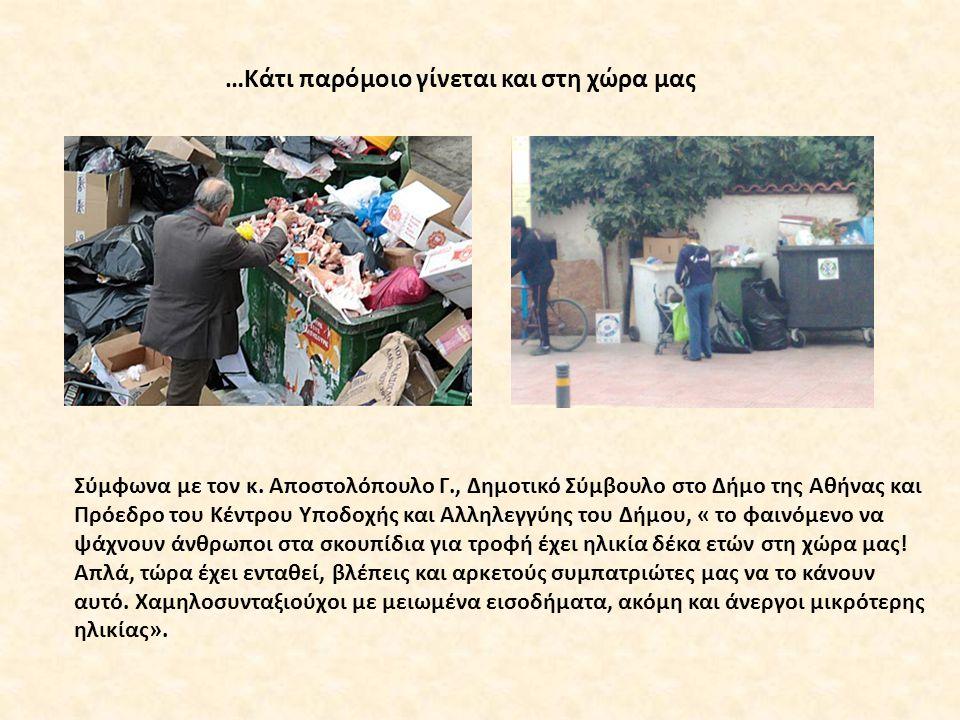 …Κάτι παρόμοιο γίνεται και στη χώρα μας Σύμφωνα με τον κ. Αποστολόπουλο Γ., Δημοτικό Σύμβουλο στο Δήμο της Αθήνας και Πρόεδρο του Κέντρου Υποδοχής και