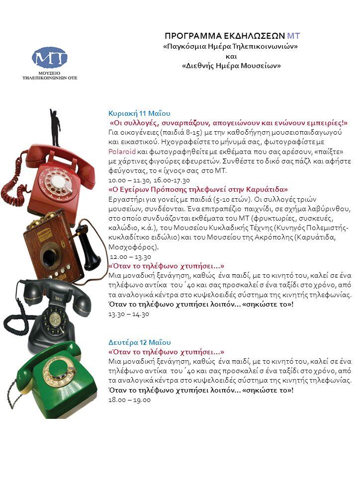 ΠΡΟΓΡΑΜΜΑ ΕΚΔΗΛΩΣΕΩΝ MT «Παγκόσμια Ημέρα Τηλεπικοινωνιών» και «Διεθνής Ημέρα Μουσείων» Κυριακή 11 Μαΐου «Οι συλλογές, συναρπάζουν, απογειώνουν και ενώνουν εμπειρίες!» Για οικογένειες (παιδιά 8-15) με την καθοδήγηση μουσειοπαιδαγωγού και εικαστικού.