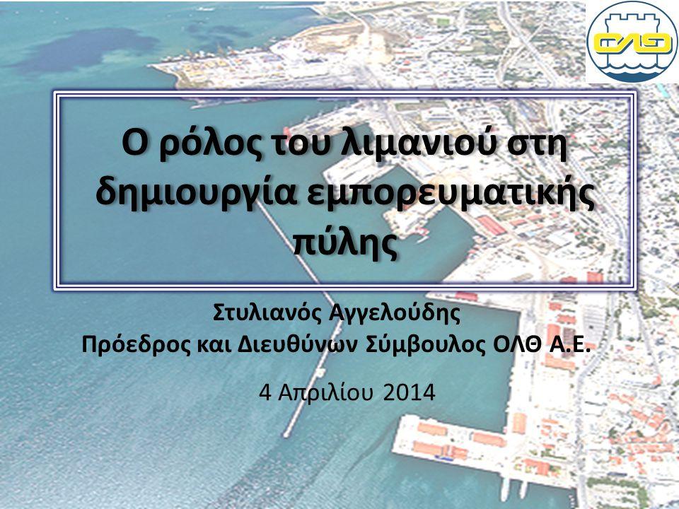 Η εταιρεία • Ανώνυμη Εταιρεία από το 1999 • 2001: Υπογραφή Σύμβασης Παραχώρησης με το Ελληνικό Δημόσιο για 40 χρόνια.