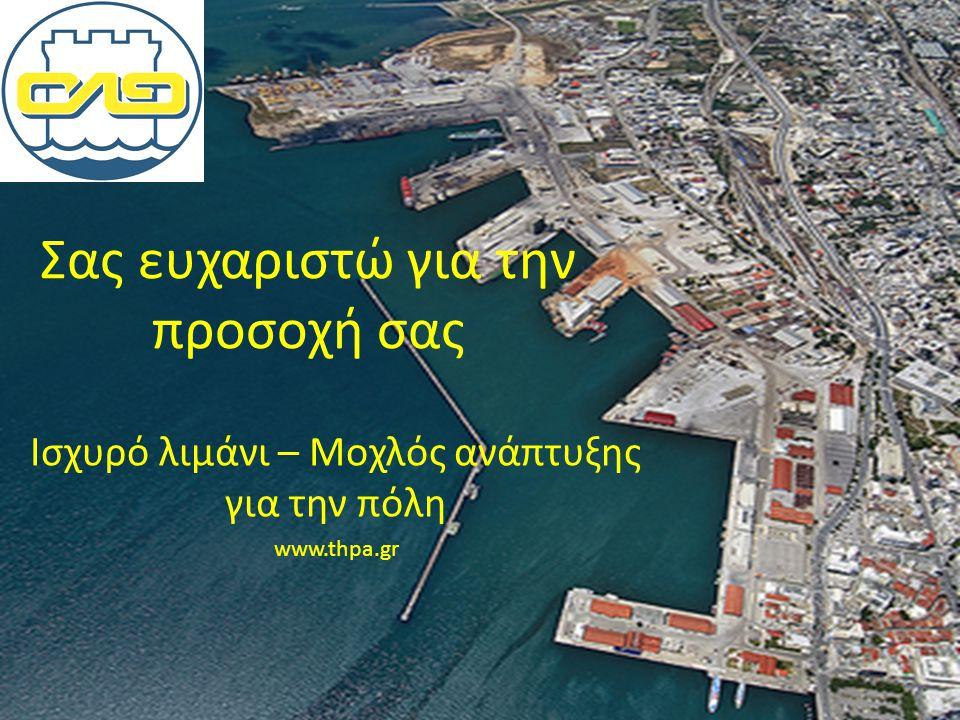 Σας ευχαριστώ για την προσοχή σας Ισχυρό λιμάνι – Μοχλός ανάπτυξης για την πόλη www.thpa.gr