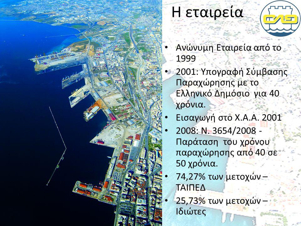 Εμπορική δραστηριότητα • Το λιμάνι με την μεγαλύτερη διακίνηση συμβατικού φορτίου στην Ελλάδα • Δεύτερο λιμάνι στην διακίνηση εμπορευματοκιβωτίων • Δυνατότητα εξυπηρέτησης κάθε είδους φορτίου • Διασύνδεση με χερσαία μεταφορικά δίκτυα (οδικοί άξονες- σιδηρόδρομος.