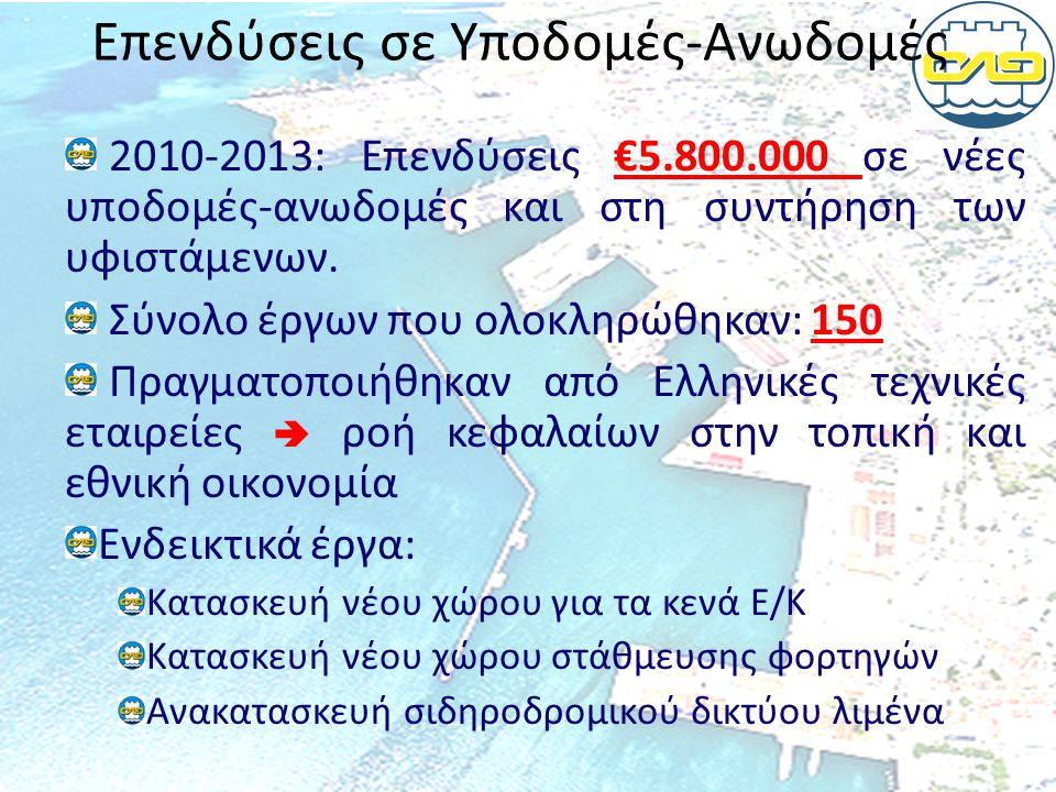 Επενδύσεις σε Υποδομές-Ανωδομές 2010-2013: Επενδύσεις €5.800.000 σε νέες υποδομές-ανωδομές και στη συντήρηση των υφιστάμενων.