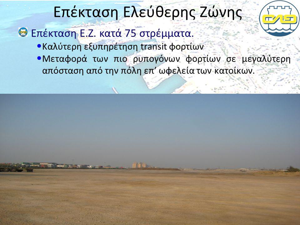 Επέκταση Ελεύθερης Ζώνης Επέκταση Ε.Ζ. κατά 75 στρέμματα.
