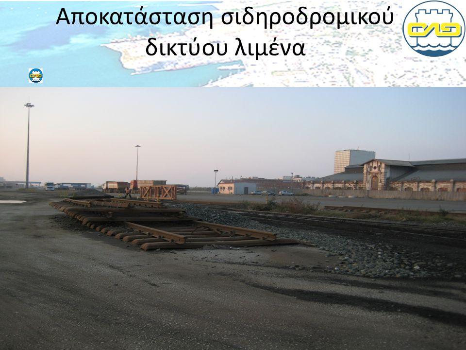 Αποκατάσταση σιδηροδρομικού δικτύου λιμένα