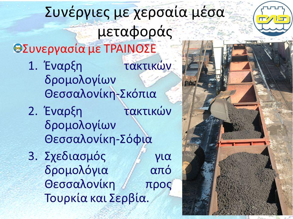 Συνέργιες με χερσαία μέσα μεταφοράς Συνεργασία με ΤΡΑΙΝΟΣΕ 1.Έναρξη τακτικών δρομολογίων Θεσσαλονίκη-Σκόπια 2.Έναρξη τακτικών δρομολογίων Θεσσαλονίκη-Σόφια 3.Σχεδιασμός για δρομολόγια από Θεσσαλονίκη προς Τουρκία και Σερβία.