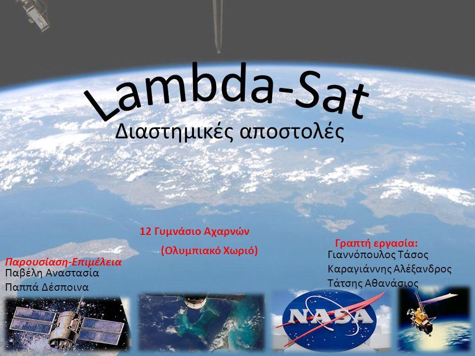 Διαστημικές αποστολές Παβέλη Αναστασία Παππά Δέσποινα Παρουσίαση-Επιμέλεια Γιαννόπουλος Τάσος Καραγιάννης Αλέξανδρος Τάτσης Αθανάσιος Γραπτή εργασία: