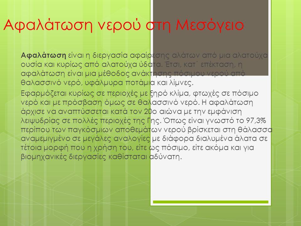 Αφαλάτωση στη Κύπρο Αφαλάτωση Δεκέλειας Σύστημα αφαλάτωσης