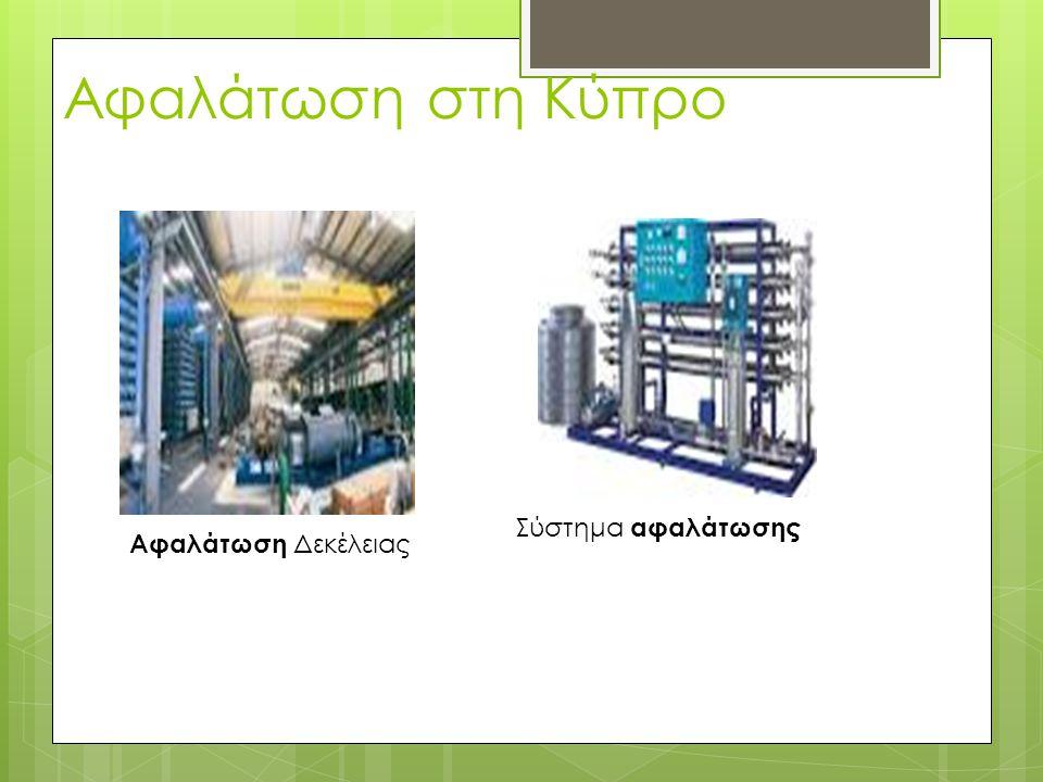 Κύριες μονάδες αφαλάτωσης  Οι κύριες μονάδες αφαλάτωσης στην Κύπρο είναι η μονάδα αφαλάτωσης Δεκέλειας και η μονάδα αφαλάτωσης Λάρνακας.