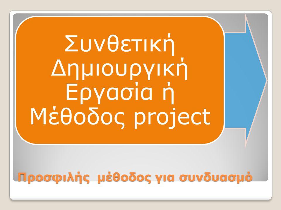 Προσφιλής μέθοδος για συνδυασμό Συνθετική Δημιουργική Εργασία ή Μέθοδος project