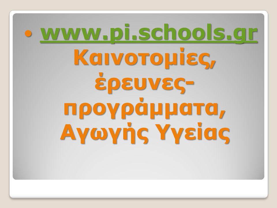  www.pi.schools.gr Καινοτομίες, έρευνες- προγράμματα, Αγωγής Υγείας www.pi.schools.gr