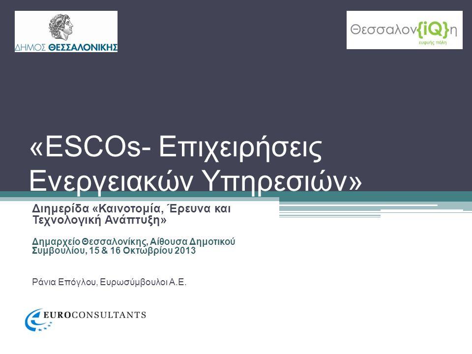 Τι είναι οι ESCO .
