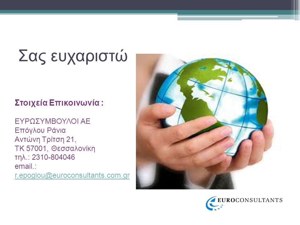 Σας ευχαριστώ Στοιχεία Επικοινωνία : ΕΥΡΩΣΥΜΒΟΥΛΟΙ ΑΕ Επόγλου Ράνια Αντώνη Τρίτση 21, ΤΚ 57001, Θεσσαλονίκη τηλ.: 2310-804046 email.: r.epoglou@euroco