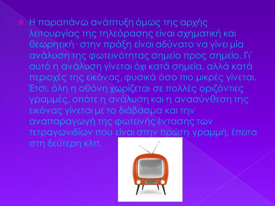  Η παραπάνω ανάπτυξη όμως της αρχής λειτουργίας της τηλεόρασης είναι σχηματική και θεωρητική· στην πράξη είναι αδύνατο να γίνει μία ανάλυση της φωτει