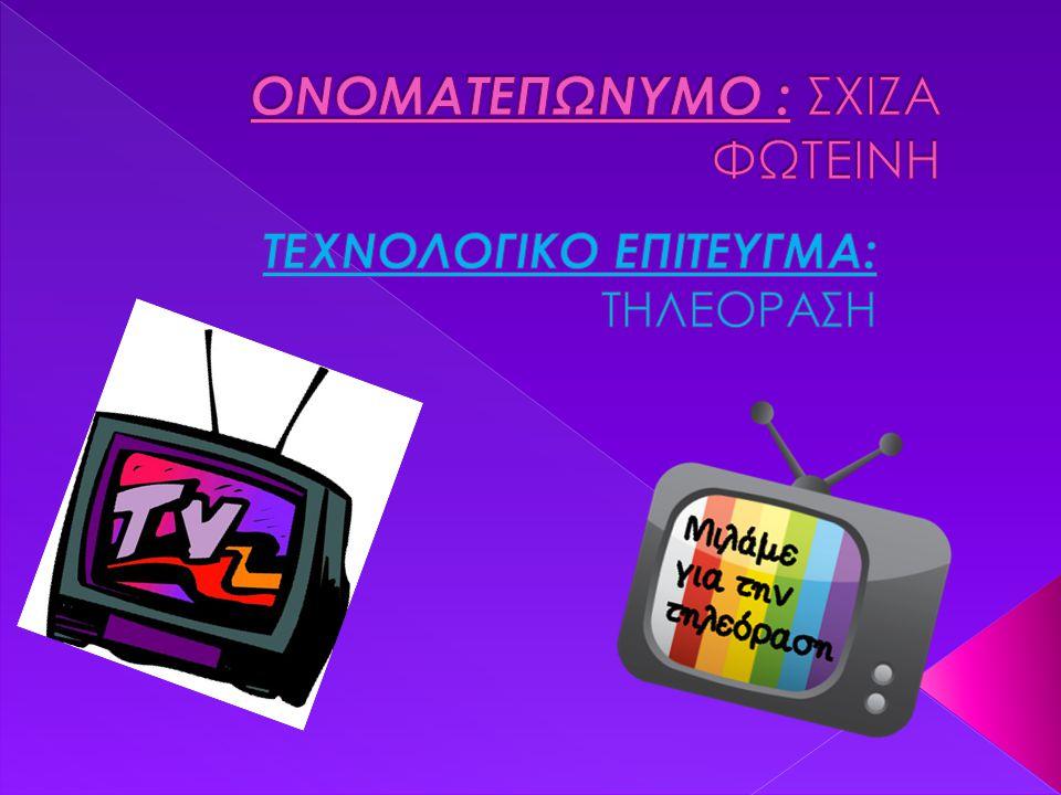  Η τηλεόραση είναι σύστημα τηλεπικοινωνίας που χρησιμεύει στη μετάδοση και λήψη κινούμενων εικόνων και ήχου εξ αποστάσεως.