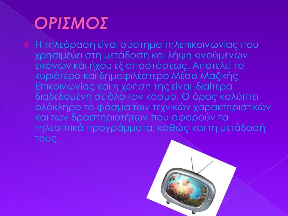  Η ιστορία της Ελληνικής τηλεόρασης αρχίζει το 1951 οπότε με τον νόμο 1663 προβλέπεται η ίδρυση και λειτουργία ραδιοτηλεοπτικών σταθμών των Ενόπλων Δυνάμεων – διάταξη η οποία καταργείται 15 χρόνια αργότερα – ενώ παράλληλα προβλέπεται και η λειτουργία της Υπηρεσίας Ενημέρωσης Ενόπλων Δυνάμεων (ΥΕΝΕΔ) που θα είχε την αρμοδιότητα για την εγκατάσταση και λειτουργία ραδιοτηλεοπτικών σταθμών.