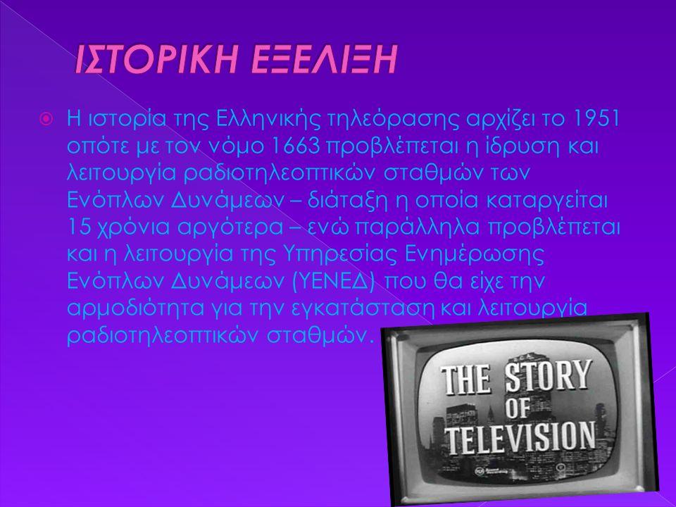  Η ιστορία της Ελληνικής τηλεόρασης αρχίζει το 1951 οπότε με τον νόμο 1663 προβλέπεται η ίδρυση και λειτουργία ραδιοτηλεοπτικών σταθμών των Ενόπλων Δ