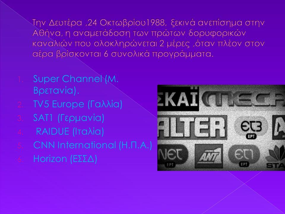 1. Super Channel (Μ. Βρετανία). 2. TV5 Europe (Γαλλία) 3. SAT1 (Γερμανία) 4. RAIDUE (Ιταλία) 5. CNN International (Η.Π.Α.) 6. Horizon (ΕΣΣΔ)