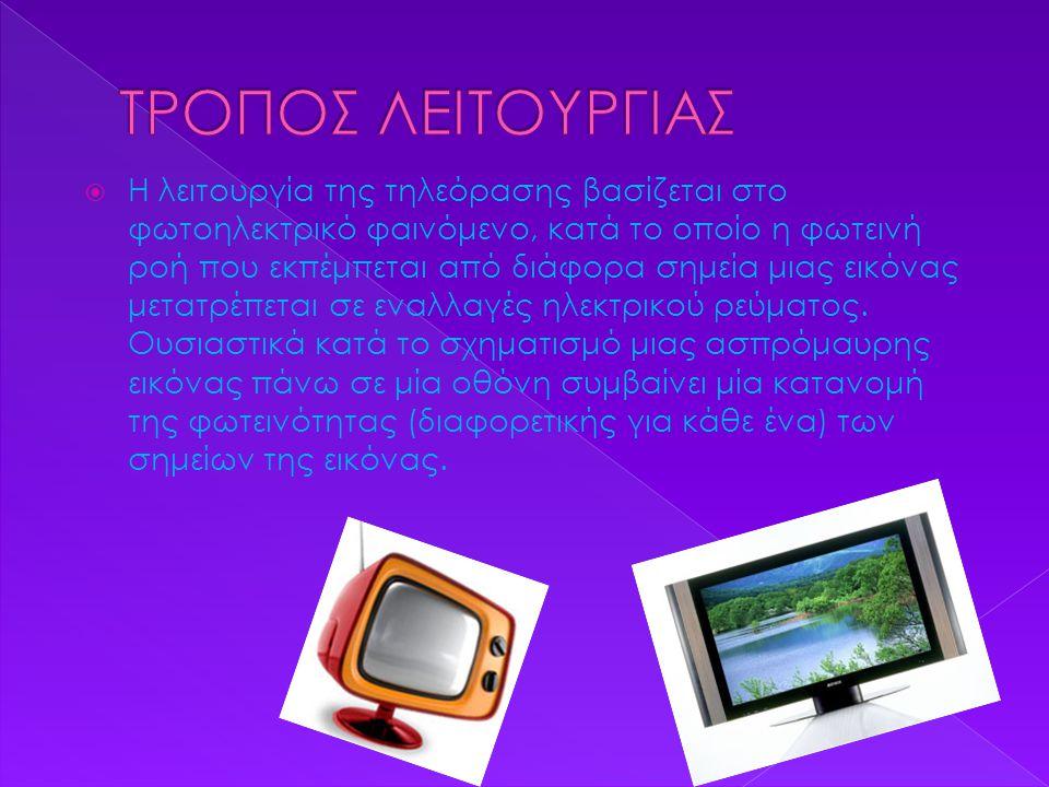  Η λειτουργία της τηλεόρασης βασίζεται στο φωτοηλεκτρικό φαινόμενο, κατά το οποίο η φωτεινή ροή που εκπέμπεται από διάφορα σημεία μιας εικόνας μετατρ