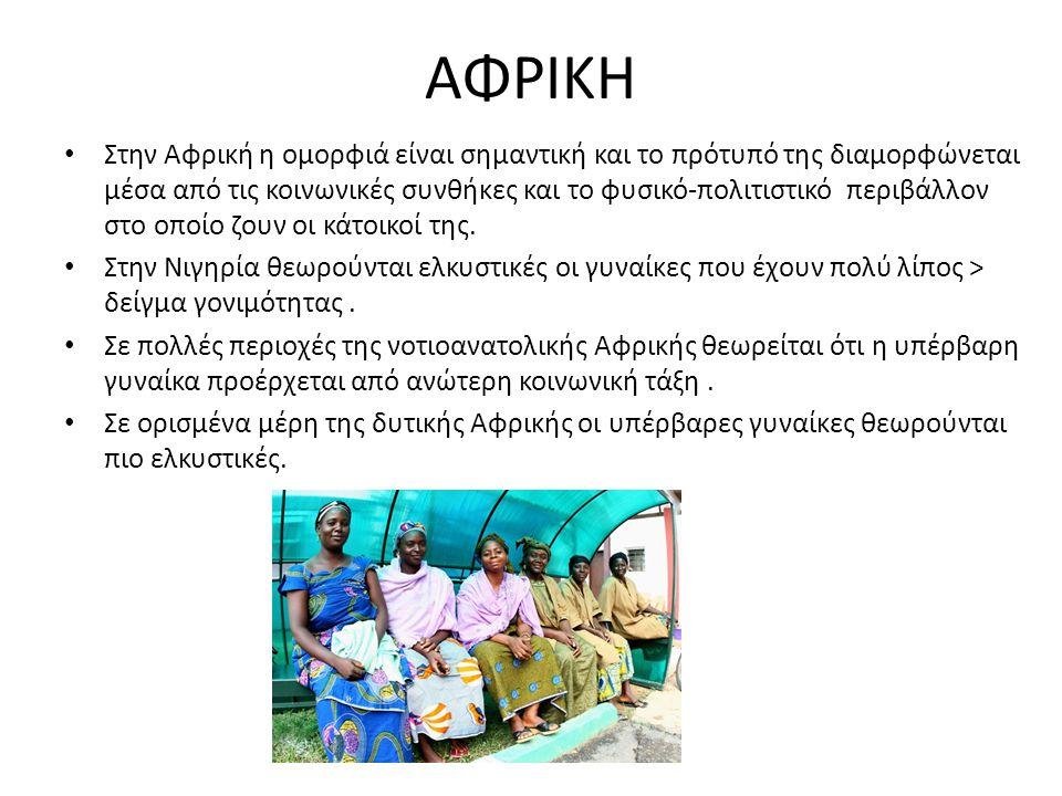• Στην Αιθιοπία θεωρείται ελκυστικό το να φοράει η γυναίκα πλάκες στα χείλη.