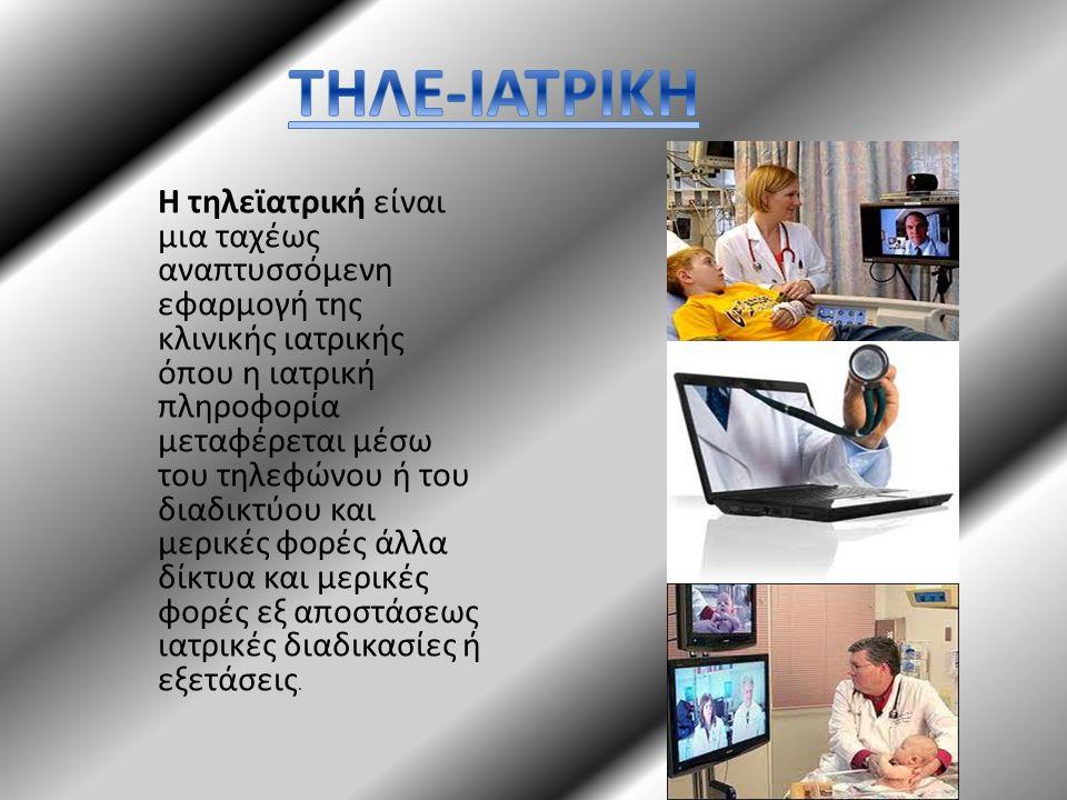 Η τηλεϊατρική είναι μια ταχέως αναπτυσσόμενη εφαρμογή της κλινικής ιατρικής όπου η ιατρική πληροφορία μεταφέρεται μέσω του τηλεφώνου ή του διαδικτύου