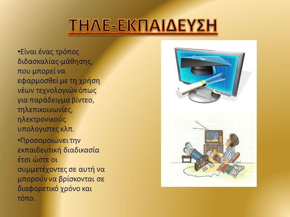• Είναι ένας τρόπος διδασκαλίας-μάθησης, που μπορεί να εφαρμοσθεί με τη χρήση νέων τεχνολογιών όπως για παράδειγμα βίντεο, τηλεπικοινωνίες, ηλεκτρονικ