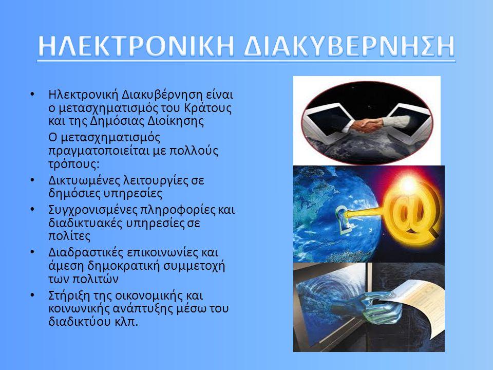 • Ηλεκτρονική Διακυβέρνηση είναι ο μετασχηματισμός του Κράτους και της Δημόσιας Διοίκησης Ο μετασχηματισμός πραγματοποιείται με πολλούς τρόπους: • Δικ