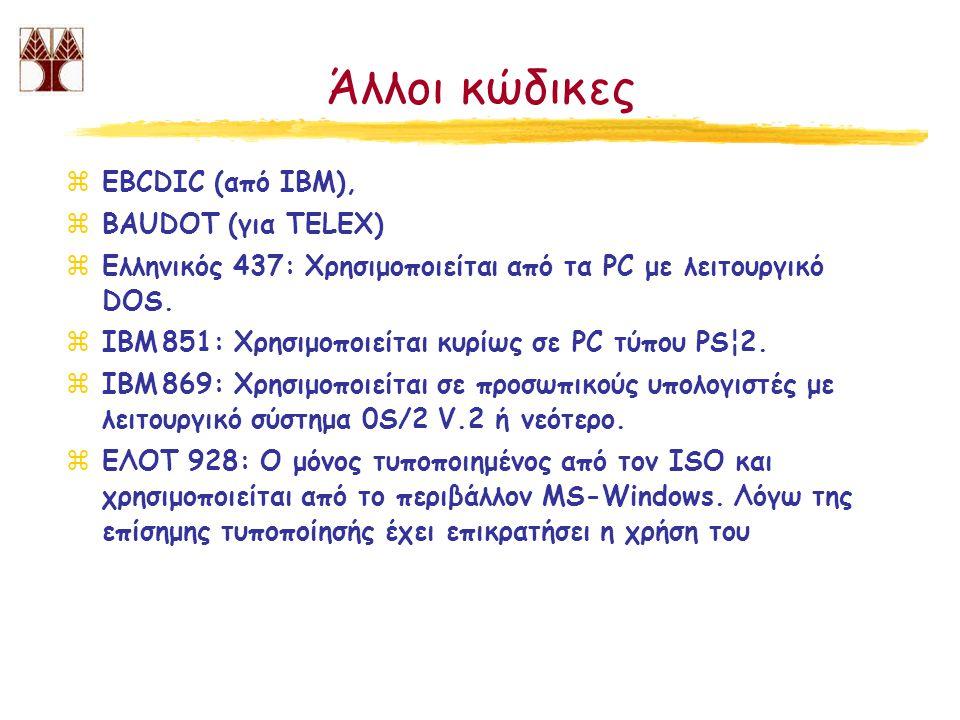 Άλλοι κώδικες zEBCDIC (από ΙΒΜ), zBAUDOT (για TELEX) zΕλληνικός 437: Χρησιμοποιείται από τα PC με λειτουργικό DOS. zIBM851: Χρησιμοποιείται κυρίως σε