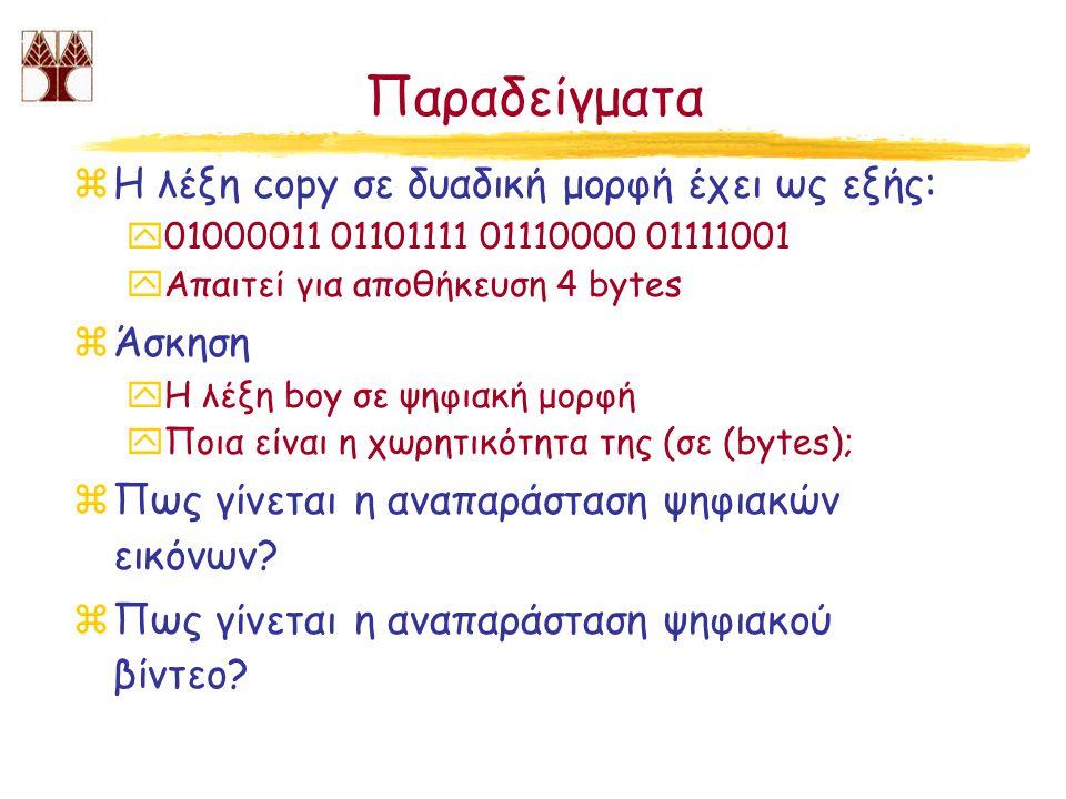 Παραδείγματα zΗ λέξη copy σε δυαδική μορφή έχει ως εξής: y01000011 01101111 01110000 01111001 yΑπαιτεί για αποθήκευση 4 bytes zΆσκηση yΗ λέξη boy σε ψ