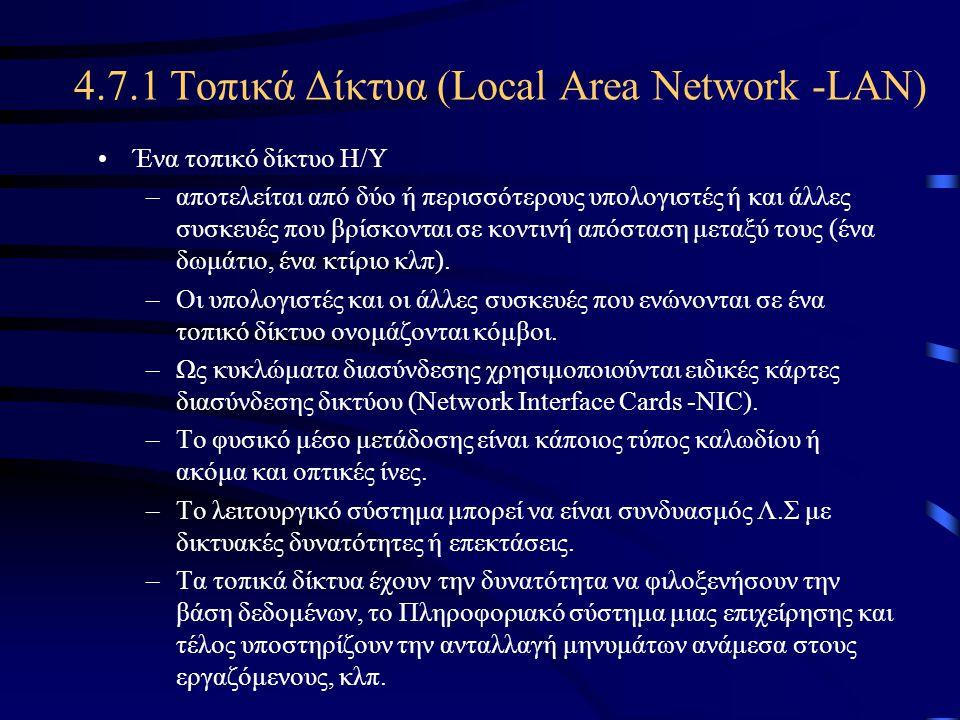 4.7.1 Τοπικά Δίκτυα (Local Area Network -LAN) •Ένα τοπικό δίκτυο Η/Υ –αποτελείται από δύο ή περισσότερους υπολογιστές ή και άλλες συσκευές που βρίσκον