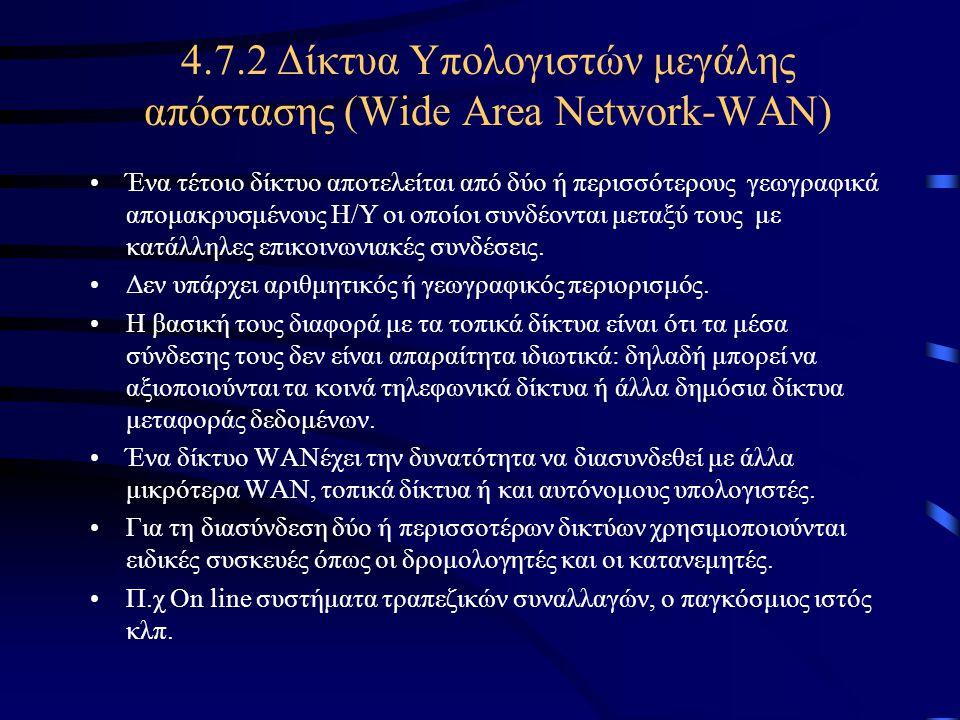 4.7.2 Δίκτυα Υπολογιστών μεγάλης απόστασης (Wide Area Network-WAN) •Ένα τέτοιο δίκτυο αποτελείται από δύο ή περισσότερους γεωγραφικά απομακρυσμένους Η