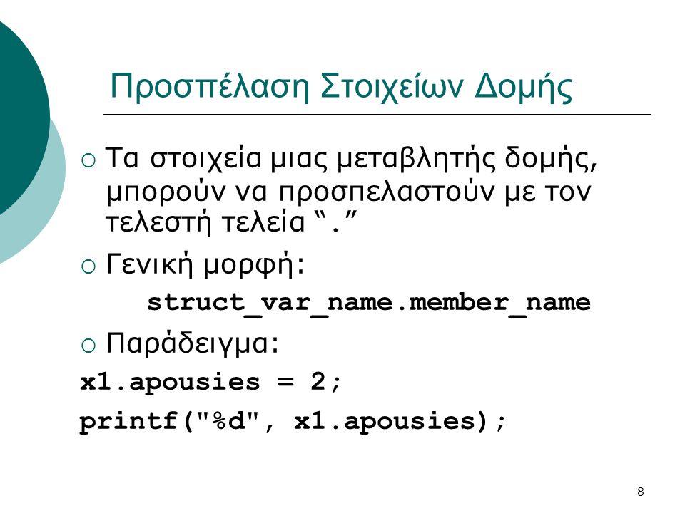 """8 Προσπέλαση Στοιχείων Δομής  Τα στοιχεία μιας μεταβλητής δομής, μπορούν να προσπελαστούν με τον τελεστή τελεία """". """"  Γενική μορφή: struct_var_name."""