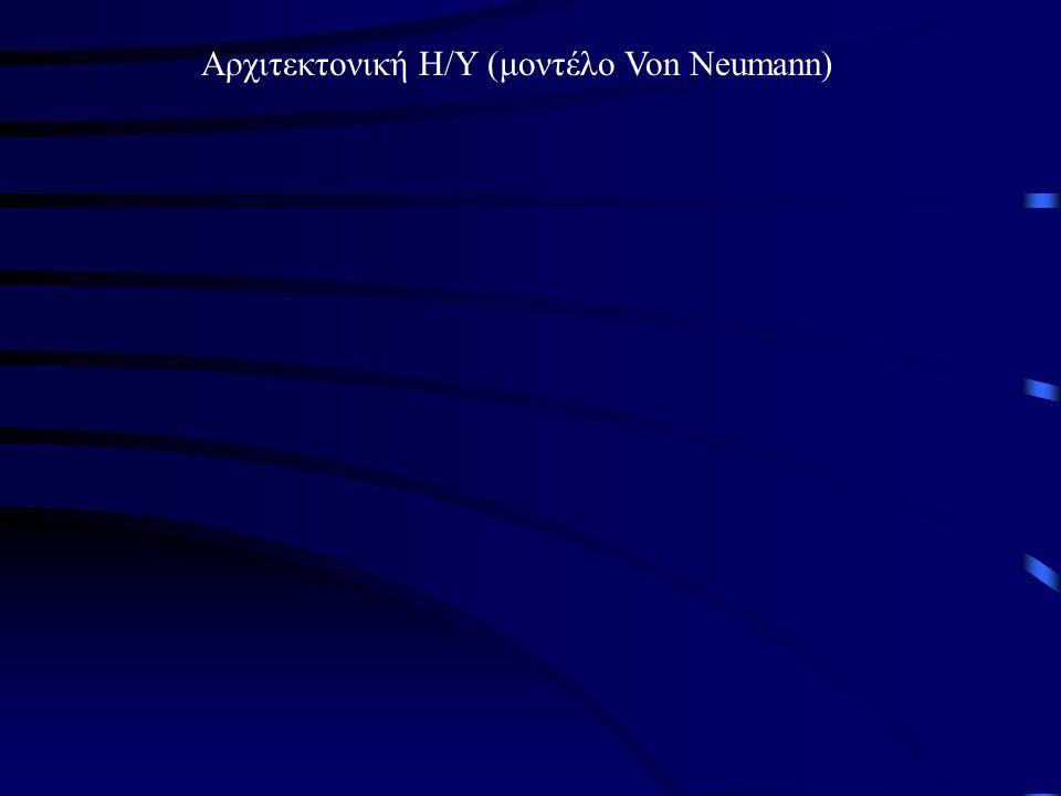 Αρχιτεκτονική Η/Υ (μοντέλο Von Neumann)