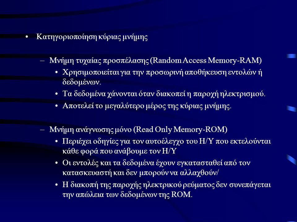 •Κατηγοριοποίηση κύριας μνήμης –Μνήμη τυχαίας προσπέλασης (Random Access Memory-RAM) •Χρησιμοποιείται για την προσωρινή αποθήκευση εντολών ή δεδομένων